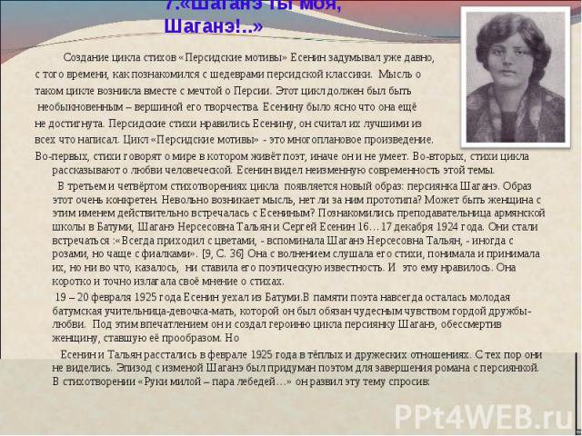 есенин и его проблематика в стихах о любви резьбе,по соединению Меняли