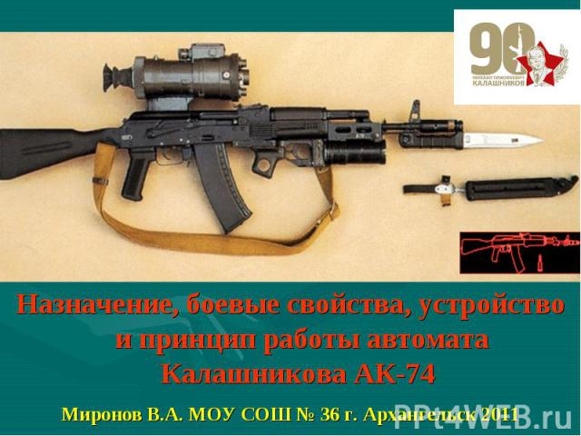 автомата Калашникова АК-74