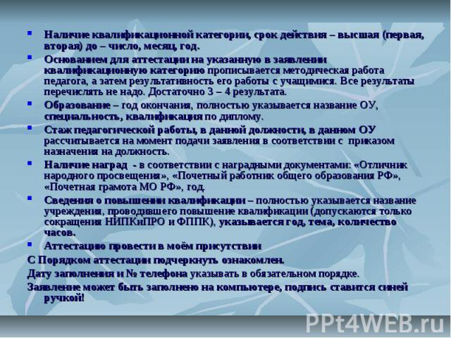 Заявление Высшая Категория Воспитателя