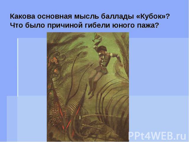 рисунок к балладе рыбак