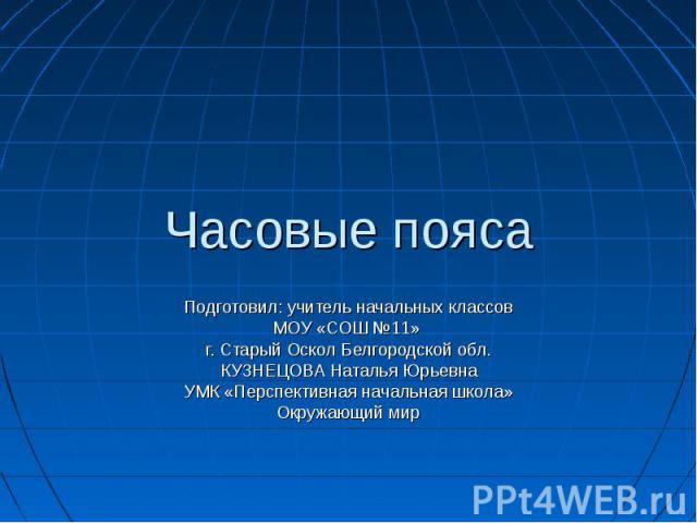 Часовые пояса презентация