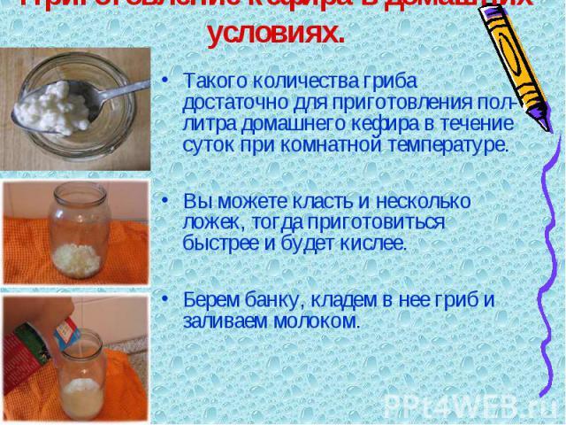 Приготовление кефира в домашних условиях приготовление