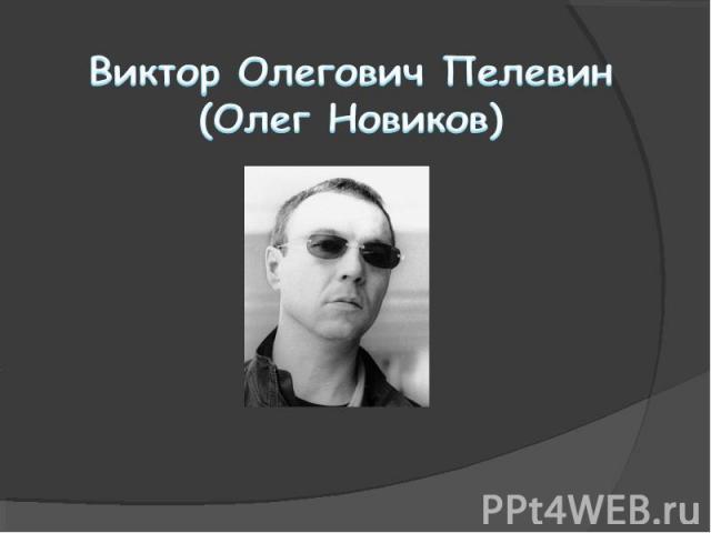 Олег новиков основатель издательства эксмо