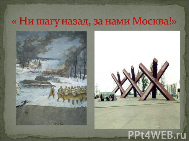 Москва за нами mp3 скачать бесплатно музыка москва за