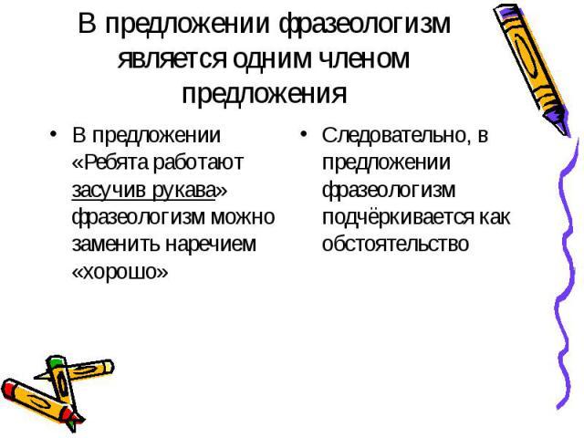 """Презентация """"Фразеологизмы русского языка"""" - скачать презентации по Русскому языку"""
