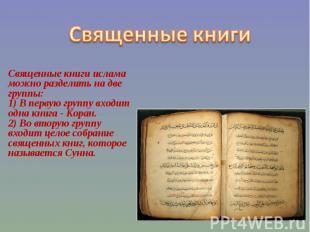 Священные книги Священные книги ислама дозволяется распределить бери двум группы:1) В первую
