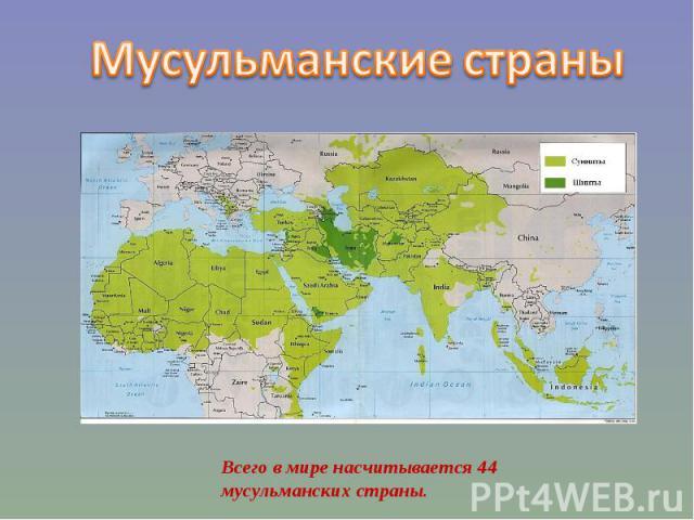 Мусульманские страны Всего во мире насчитывается 04 мусульманских страны.