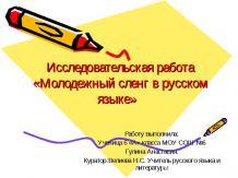 Молодежный сленг в русском языке
