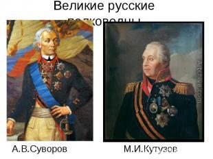 Презентацию на тему русские полководцы