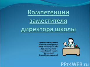 Компетенции заместителя директора школыПрезентация составлена заместителем дирек