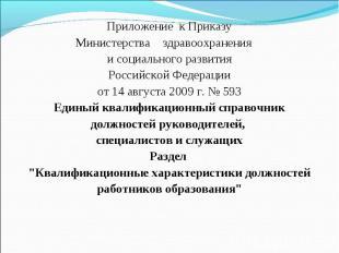 Приложение к ПриказуМинистерства здравоохранения и социального развитияРоссийско
