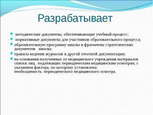 Разрабатывает методические документы, обеспечивающие учебный процесс; нормативны