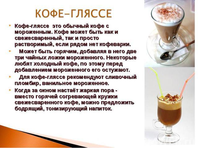 Кофе с мороженым в домашних условиях