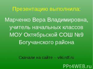 Презентацию выполнила: Марченко Вера Владимировна,учитель начальных классовМОУ О