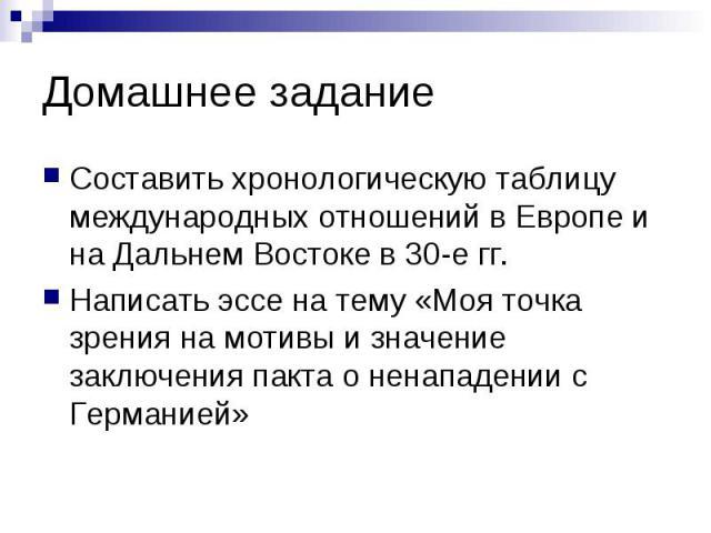 Скачать Хронологическую Таблицу по Истории России