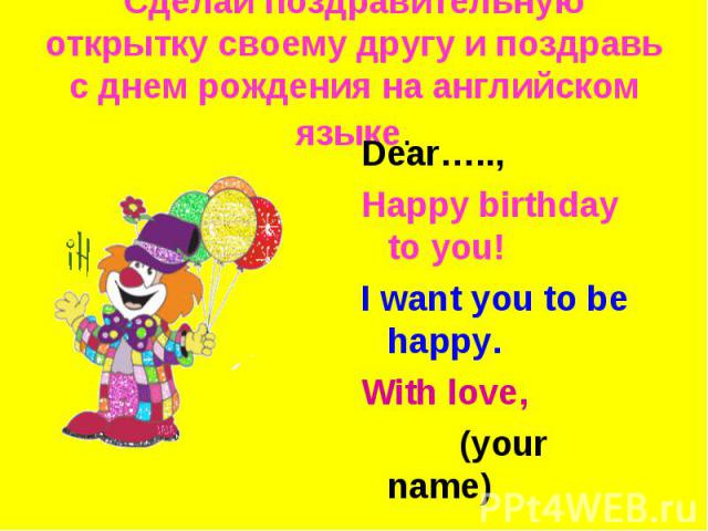 Английский язык открытка на день рождения 751
