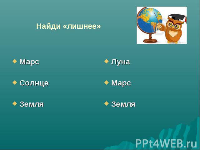Презентация на тему Путешествие в космос (2 класс ...