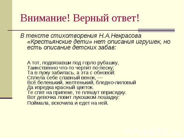 Некрасов Презентация 4 Класс