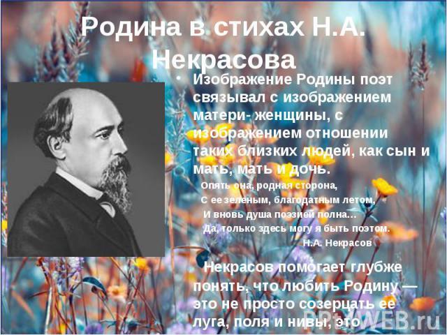 Стих о родине известных поэтов