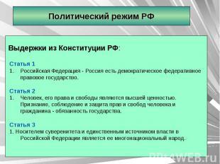 Политический режим РФ Выдержки из Конституции РФ:Статья 1Российская Федерация -