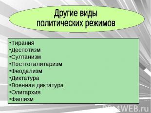 Другие виды политических режимов ТиранияДеспотизмСултанизмПосттоталитаризмФеодал