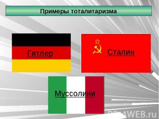 Примеры тоталитаризма