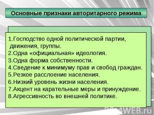Основные признаки авторитарного режима 1.Господство одной политической партии, д