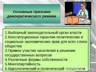 Основные признаки демократического режима 1.Выборный законодательный орган власт