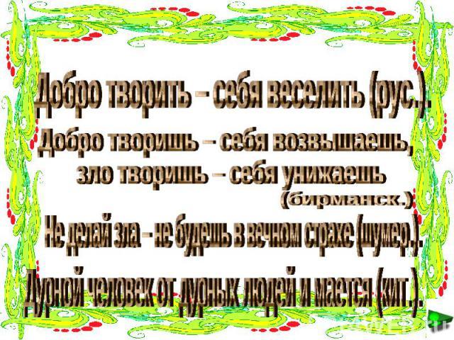 Много народных пословиц учит нас надеяться на свои силы