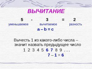 математика 1 класс правила - фото 2