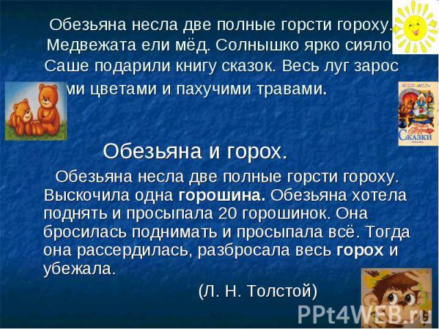 сказка сочинение про фонетику русского языка буква