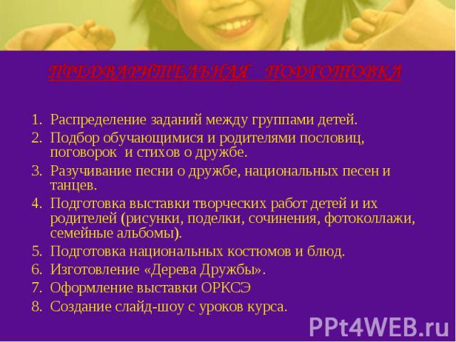 Скачать Современную Детскую Песню О Дружбе