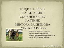 Подготовка к написанию сочинения по картине Виктора Васнецова «Три богатыря»