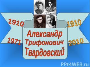 АлександрТрифоновичТвардовский