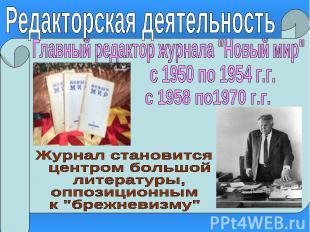 """Редакторская деятельность Главный редактор журнала """"Новый мир"""" Журнал становится"""
