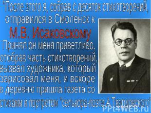 """""""После этого я, собрав с десяток стихотворений,отправился в Смоленск кМ.В. Исако"""