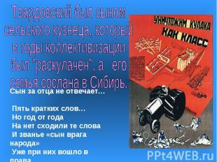 """Твардовский был сыном сельского кузнеца, который в годы коллективизациибыл """"раск"""