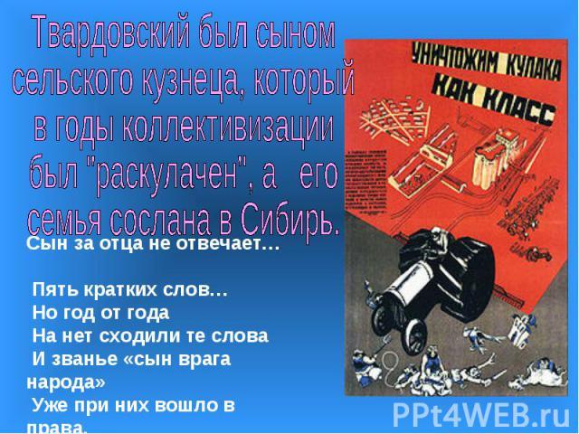 Твардовский был сыном сельского кузнеца, который в годы коллективизациибыл