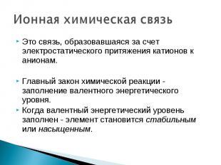 Презентация По Химии Ионная Связь