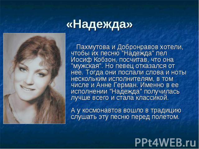 Любимая миллионами композитор александра пахмутова 9 ноября отметит 80-летний юбилей