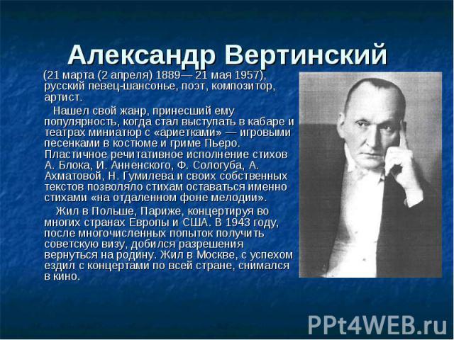 Вертинский Александр Николаевич  Чтобы Помнили