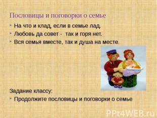 Статья 65. Право ребенка жить и воспитываться в семье