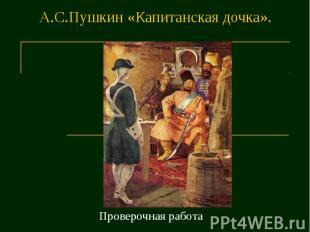 сочинение на тему описание е пугачева в повести капитанская дочка а с пушкина