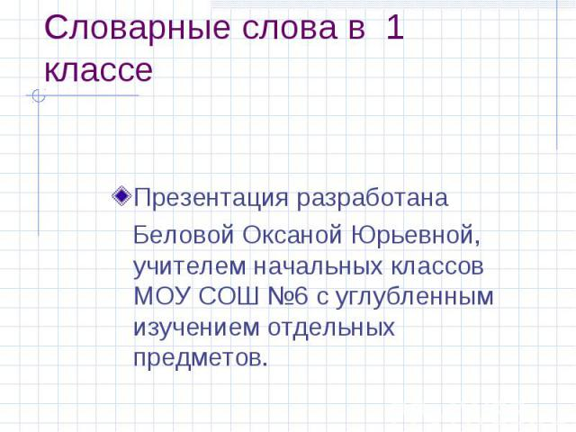 Словарные Слова 6 Класс Русский Язык Ладыженская