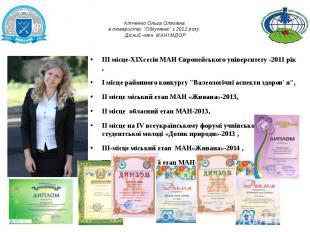 """Кітченко Ольга Олегівна в товаристві """"Ойкумена"""" з 2011 рок"""