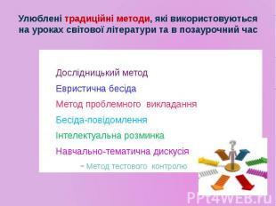 Улюблені традиційні методи, які використовуються на уроках світової літератури т