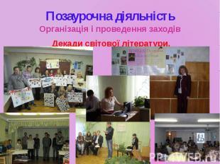 Позаурочна діяльністьОрганізація і проведення заходів Декади світової літератури