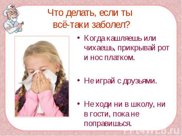 болит горло и насморк лечение медикаментозное