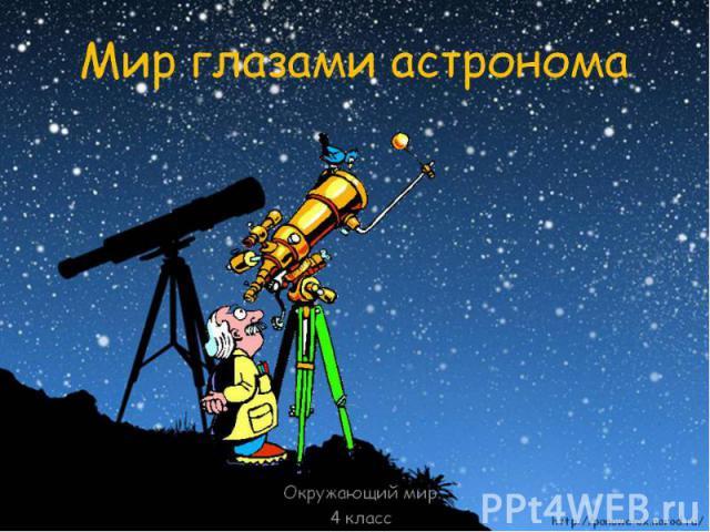 презентация мир глазами астронома 4 класс скачать