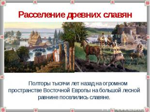 Жизнь Древних Славян Презентация 4 Класс Viki